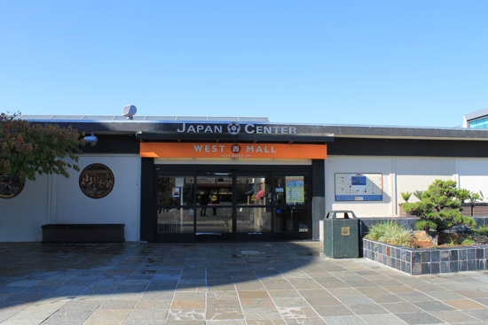 Japan Center includes a wide variety of Japanese shops and restaurants.